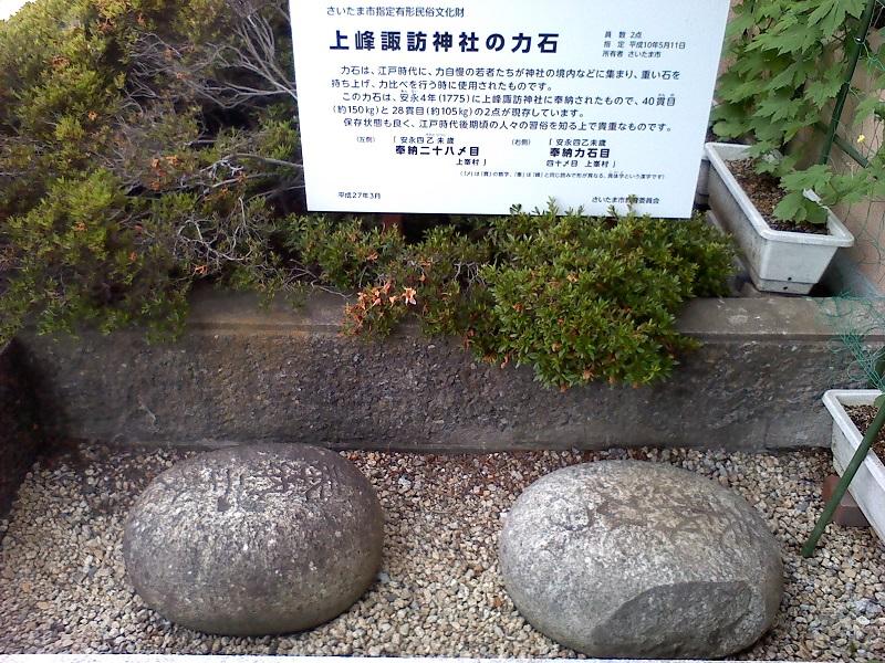 上峰諏訪神社「力石」