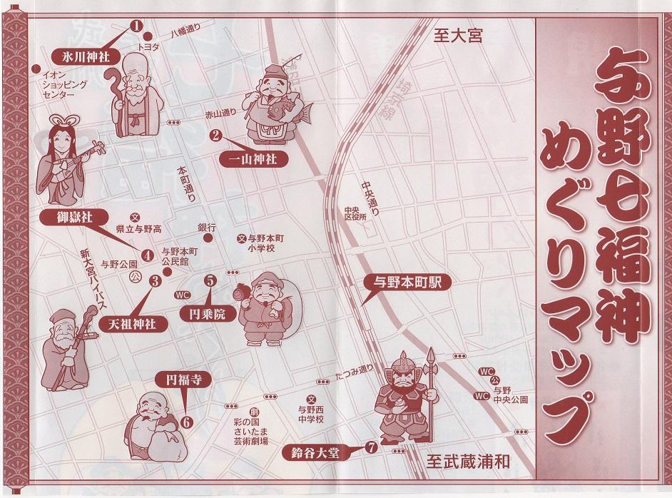 与野七福神MAP
