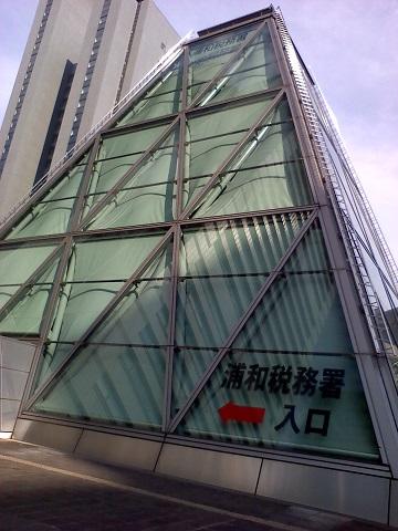 さいたま新都心・アートな建物