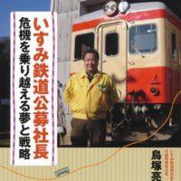 いすみ鉄道講演会